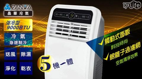 冷氣/移動式冷氣/送風/乾衣/除濕機/除溼/淨化/清淨機