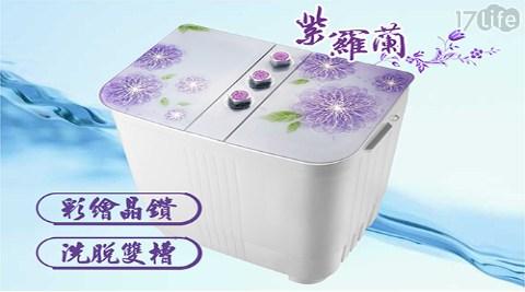 洗衣機/小型洗衣機/雙槽洗衣機