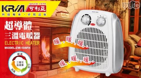 電暖器/暖氣/暖器/暖氣機