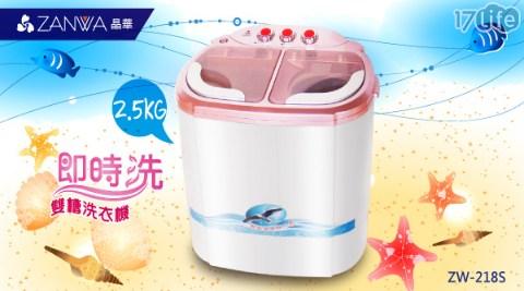 洗衣機/節能/雙槽洗滌機/洗滌機/脫水