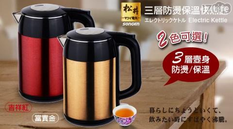 快煮壺/電茶壺/熱水壺/熱水瓶