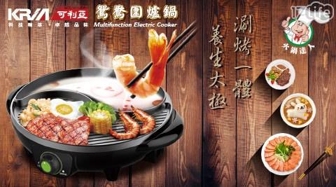 火鍋/燒烤/電煮鍋/鴛鴦鍋/電火鍋/圍爐/燒烤鍋/燒烤盤/火烤兩吃