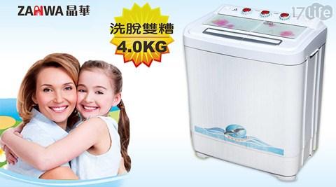 只要2980元(含運)即可購得【ZANWA晶華】原價5980元4KG節能/雙槽洗衣機(ZW-40S-A7)1台,購買即享全機1年保固服務!