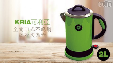 平均每台最低只要599元起(含運)即可享有【KRIA可利亞】全開口式不銹鋼炫彩快煮壺/電水壺(KR-389)1台/2台/4台,享保固1年。