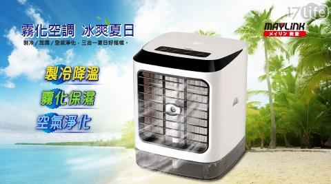 MAYLINK美菱/美菱/無線遙控霧化冷風機/冷風機/霧化冷風機/三合一功能