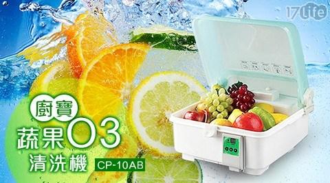 廚寶/蔬果清洗機/O3清洗機/清洗機/CP-10AB