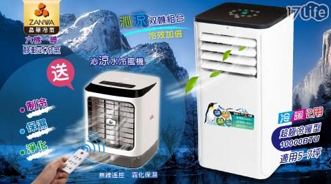 晶華/六機一體/冷暖型移動冷氣/移動冷氣/ZW-1360CH