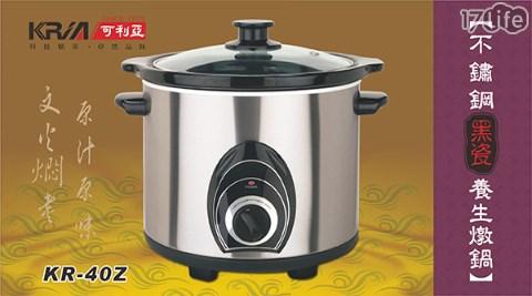 不鏽鋼/養生/電鍋/燉鍋/黑瓷養生燉鍋/養生燉鍋/燉煮鍋/電煮鍋/煲湯/電蒸鍋