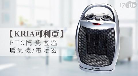平均最低只要1,111元起(含運)即可享有【KRIA可利亞】PTC陶瓷恆溫暖氣機/電暖器(KR-902T)平均最低只要1,111元起(含運)即可享有【KRIA可利亞】PTC陶瓷恆溫暖氣機/電暖器(KR..