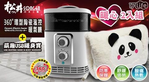 電暖器/暖風機/電暖機