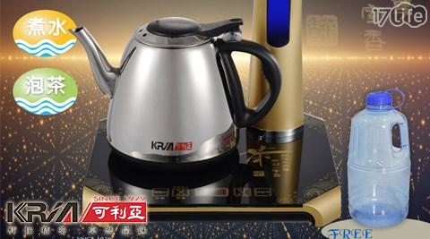 KRIA可利亞/KRIA/可利亞/自動補水/多功能/品茗泡茶機/咖啡機/電水壺/KR-1215