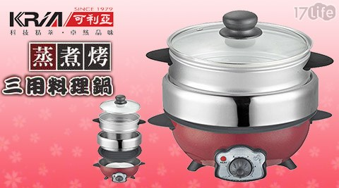KRIA可利亞/蒸煮烤三用/料理鍋/調理鍋/電火鍋/ KR-816