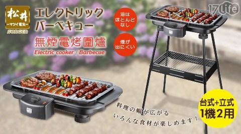 烤肉/電烤爐/烤肉架/烤肉爐/電烤/電烤盤/烤盤/KR-160HS/松井