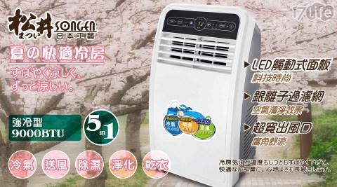 風扇/電風扇/水冷扇/移動式冷氣/冷氣/聯電/冷空調/空調/移動式空調