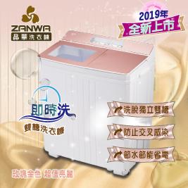 ZANWA 即時洗節能 晶華雙槽洗衣機