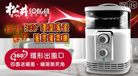 KR-1519/暖氣機/松井/電暖器/360環型/陶瓷電暖器/SONGEN/陶瓷暖氣機/電暖