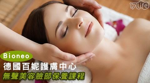 Bioneo德國百妮護膚中心/臉部保養/保養/粉刺/護膚