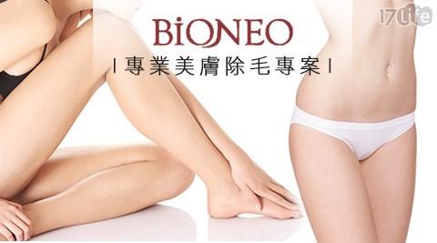 Bioneo 德國百妮護膚中心-專業美膚除毛專案/除毛/美體