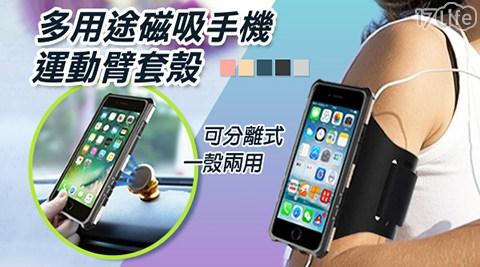 手機套/保護套/運動/慢跑/壁套/手臂/手機運動套/運動壁套