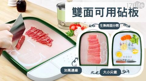 多功能/切菜板/切菜/砧板