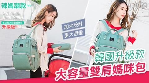 韓國升級款大容量雙肩媽咪包