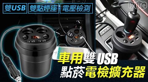 車用LED顯示雙USB充電電檢擴充器