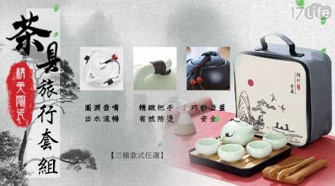 旅行/茶具/陶瓷/便攜式/過濾/泡茶