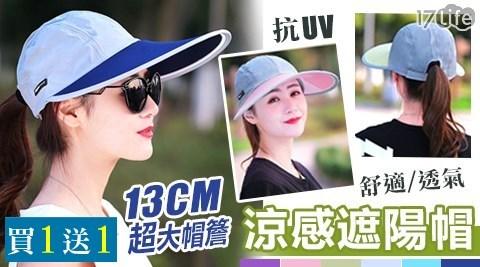 買一入送一入! 13CM超大帽檐,全面遮擋照射臉部的紫外線!材質吸水速乾出汗也能快速清爽,男女適用