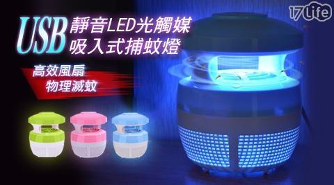 USB靜音LED光觸媒吸入式捕蚊燈 (買一送一) 共