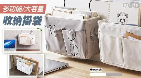 多功能收納/掛袋/收納/大容量/床頭櫃/整理/袋