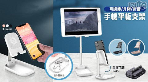 支架/手機支架/手機/可調節/升降/折疊/收納/平板/平板支架
