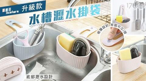 升級/加厚/掛袋/瀝水/水槽/吸盤/整理/清潔
