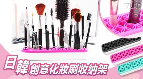 日韓創意化妝刷收納架