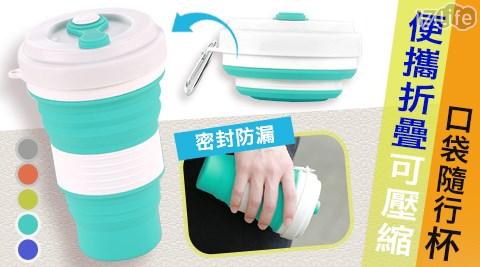 便攜矽膠可折疊口袋隨行杯/隨行杯/口袋/可折疊/矽膠/杯