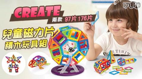 磁力積木/磁力片/磁力片積木/玩具/益智遊戲/積木