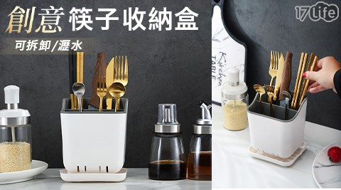 收納筒/收納/收納盒/創意/可拆式/筷子/餐具/瀝水/16孔/廚房