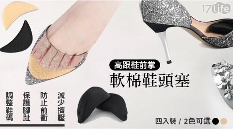 3D跟鞋前掌鞋頭防護海綿塞/跟鞋前掌鞋頭防護海綿塞/前掌鞋頭防護海綿塞/鞋頭防護海綿塞/防護海綿塞