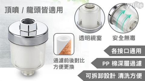 萬用/過濾器/過濾/多功能/廚房/淨水