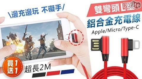充電線/傳輸線/Type-c/USB-C/Lightning/apple/蘋果/手機/手機充電線/充電/安卓/Typec/USB