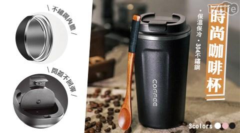 304/不鏽鋼/咖啡杯/保溫/翻蓋/外帶柸/環保