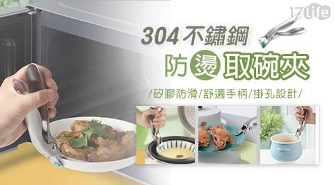 304不鏽鋼/304/不鏽鋼/防燙取碗夾/餐具/廚房/碗/夾子/開瓶器