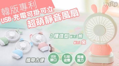韓版專利USB風扇充電可掛可立超萌靜音電風扇