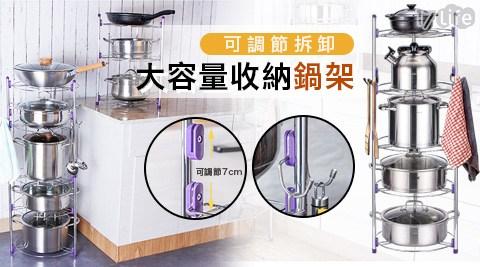 廚房/不鏽鋼收納鍋架/收納/鍋架/304/不鏽鋼/氣炸鍋/壓力鍋