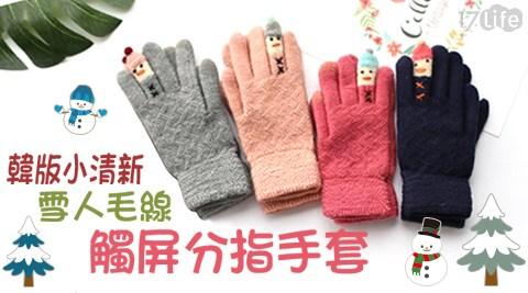 手套/保暖手套/分指手套/毛線/毛線手套/觸控手套/交換禮物/耶誕節/聖誕節/買一送一