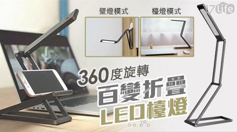 360度旋轉百變折疊LED檯燈