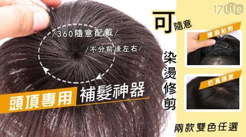 髮片/假髮/無痕頭頂墊髮片