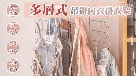 衣架/8層/收納/收納架/內衣/內衣掛衣架/架子/衣櫥/掛鉤/收納神器