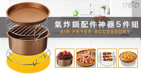 多用途/氣炸鍋/配件/必備配件/金色/氣炸/架子/盤/烤盤