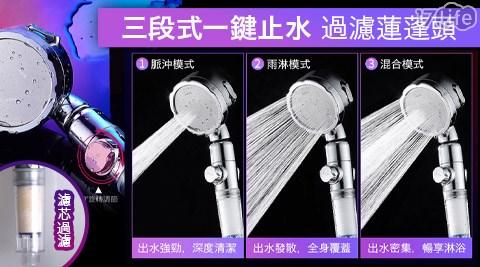 蓮蓬頭/洗澡/過濾蓮蓬頭/調節/萬向三檔增壓調節水量過濾蓮蓬頭/淋浴