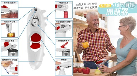 開瓶器/開罐器/多功能八合一開罐器開瓶器
